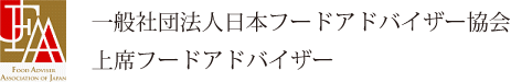 一般社団法人日本フードアドバイザー協会 上席フードアドバイザー