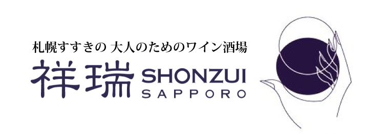 札幌すすきの 大人のためのワイン酒場『祥瑞札幌』